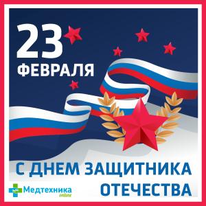 C Днем защитника Отечества!✨
