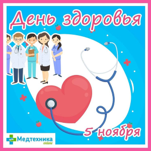 День Здоровья - 5 ноября 2019 г.