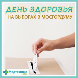 День Здоровья на выборах в Мосгордуму - 8 сентября 2019 г.