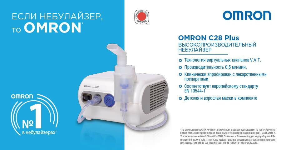 Ингалятор компрессорный Omron C28 Plus