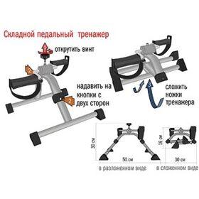 Велотренажер реабилитационный для рук и ног с шагомером Barry 24398 PR фото 2