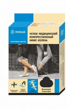 Чулки компрессионные Польза 3001 ниже колена без мыска (2 класс) фото 3